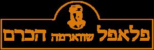 פלאפל שווארמה הכרם באר שבע - אתר הבית